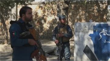 8天來第2次 至少46死阿富汗教育機構遭IS血腥恐攻
