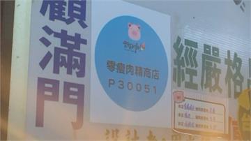 台豬標章多  雲林組「零瘦肉精聯盟」