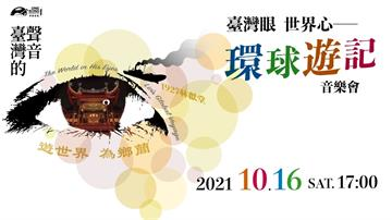 灣聲樂團《臺灣的聲音》臺灣眼世界心-環球遊記音樂會