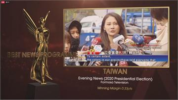 快新聞/恭喜!民視晚間新聞奪下「亞洲影藝創意大獎」最佳新聞節目獎