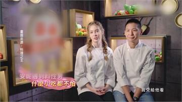 俄羅斯女神安妮天菜男友是他....父親是「台菜廚神阿發師」