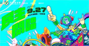 快新聞/民進黨創黨34週年將至 明辦音樂會開唱黨外抗爭民主金曲