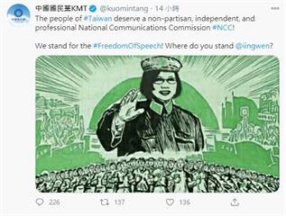 快新聞/國民黨推特貼蔡英文P成毛澤東圖還稱「站在言論自由那方」 外媒諷「來自曾鎮壓人民的政黨」