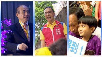 韓國瑜凱道造勢 藍營總統參選人平常心各自衝選情