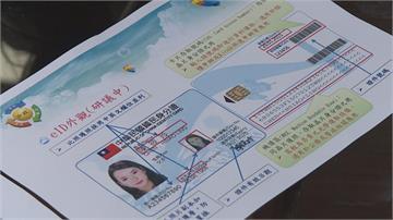 快新聞/台權會提行政訴訟質疑數位身分證 內政部:個資保護及防偽優於紙本