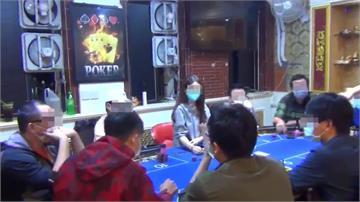 警抄餐廳掩護賭場  賭客、荷官全戴口罩