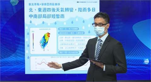 快新聞/東北季風增強氣溫直降! 北部、東北部週末低溫僅18度