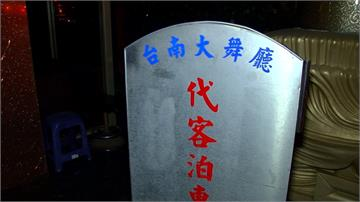 台南八大行業實名制 警方臨檢裁罰八家業者
