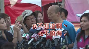 香港反送中遊行震撼全球 韓國瑜竟回答「我不知道」