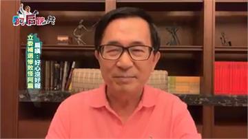 《阿扁踹共》立委補選慘敗怪阿扁 扁嘆:好心沒好報|EP100