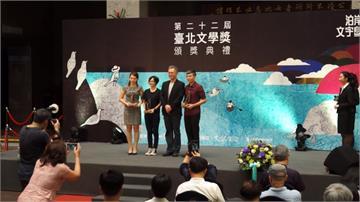 文學沒有國界!投稿者遍布世界#-#台北文學獎共頒發23個獎項
