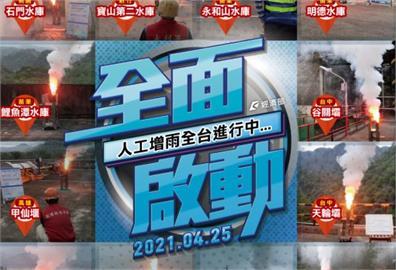 快新聞/全面啟動全台14地人工增雨 經濟部:多省水共度大旱