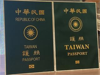快新聞/新版護照放大「TAIWAN」 時力:盼華航正名改革幅度更大