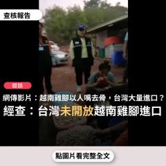 事實查核/【錯誤】網傳影片搭配訊息「不要再吃滷味賣的無骨雞腳,越南都是輸出一些有問題的食品,台灣又大量進口,越南去骨加工廠是正港『人嘴』去骨 」?