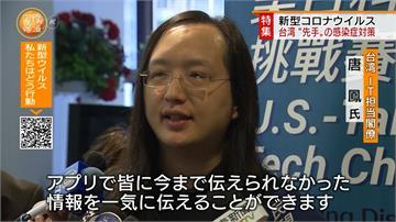 日媒訪唐鳳談口罩地圖 盛讚:和中國相比「高下立判」