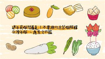 過年民俗想看覓|不要用北京習俗解釋台灣年俗──應景食物篇
