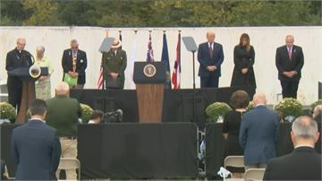 911恐攻19周年 川普出席賓州聯航93紀念儀式