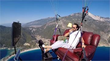 飛行傘教練瘋狂鬼點子!打造飛天版「沙發馬鈴薯」