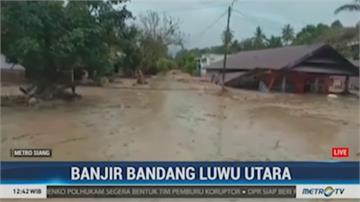 印尼南蘇拉威西洪水來襲 釀至少16死23失蹤