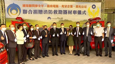 捐贈4部消防救助器材車挺消防 徐國勇出席受贈典禮致謝國策顧問