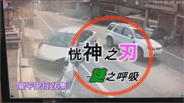 分心玩手機、聊天易車禍 宣導影片也走「鬼滅風」