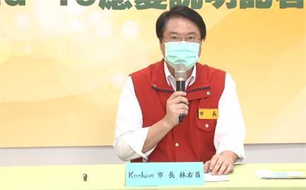 快新聞/林右昌宣布基隆餐飲「一律禁止內用」 場館持續關閉至7/26