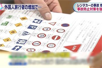 沖繩租車意外頻傳 業者提供「外國人駕駛」貼紙