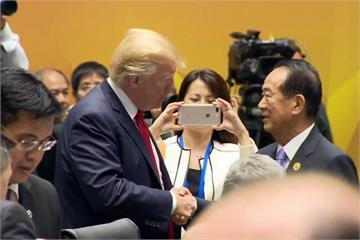 APEC會議 宋楚瑜、川普鏡頭前首度握手