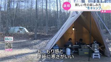 冬季新玩法!雪地中搭帳棚賞雪景 長野業者推廣「冬季露營」