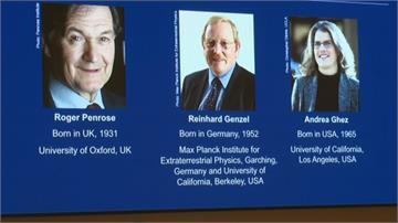 2020諾貝爾物理 英國潘若思等三人獲得