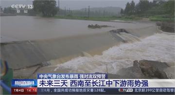 中國又發布暴雨預警 長江應急響應升至3級