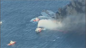 油輪斯里蘭卡外海起火 燒2天澆不熄恐釀生態浩劫