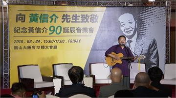 黃信介90歲冥誕 將辦聯名音樂會緬懷