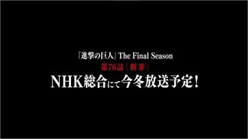 《進擊的巨人》Final Season下半季動畫第76集「斷罪」確定今年冬季播映!