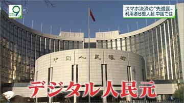 挑戰美元霸權 中國積極推動「數位人民幣」