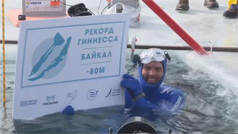 自由潛水新世界紀錄2分53秒潛貝加爾湖80公尺
