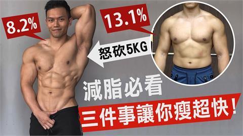 減肥瘦身3大秘訣!健身網紅忍痛戒糖 兩個月體脂狂降5%