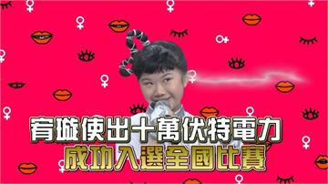 《台灣那麼旺》青少人組吳宥璇用「塞目尾」來獲得評審老師的青睞?!