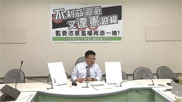 監委主張軍改釋憲 綠委:公教背景出身該利益迴避