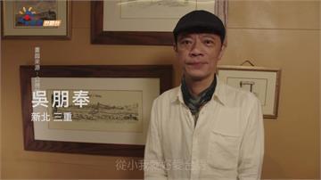 出身外省家庭台語卻超流利 吳朋奉自認是「台灣人」