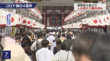 報復性旅遊人潮擠爆景點 日本民眾憂心疫情捲土重來!