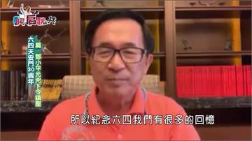 《阿扁踹共》六四天安門30週年 扁:鄧小平元兇下令鎮壓|EP164