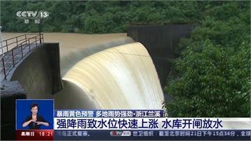 中國暴雨 浙江水庫將洩洪 成都公路遭淹沒
