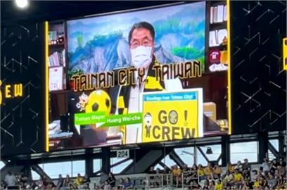 黃偉哲登上美國哥倫布市「足球主場大螢幕」!獻上來自台南熱情加油聲