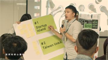台灣創新能力亞太第一!國家新創品牌正式誕生