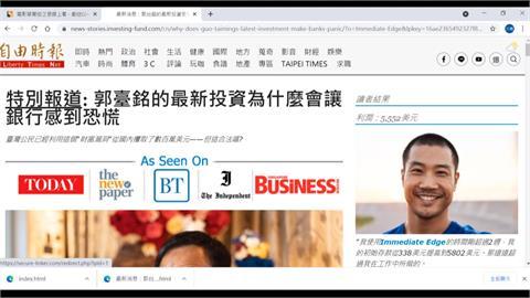 假新聞網PO「郭台銘最新投資」 是詐騙別上當