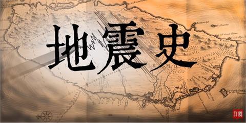 台灣演義/ 天災後的反思「地動之島」台灣地震史|2021.04