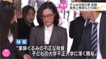 南韓前法務部長曹國妻涉多案 法院批准逮捕