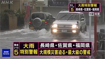 日本暴雨未完!三地區最高級大雨警報 要求民眾「立即避難」