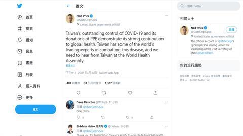 美國國務院發言人普萊斯推文支持台灣參與WHA